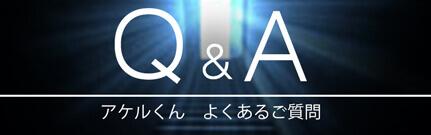 Q&A アケルくんよくあるご質問