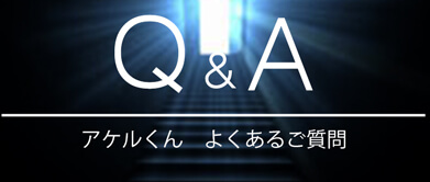 Q&Aアケルくんよくあるご質問