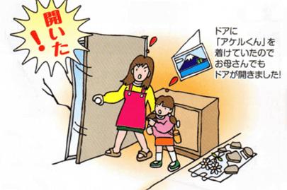 ドアに「アケルくん」を着けていたのでお母さんでもドアが開きました! 「開いた!」