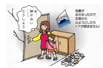 地震がおさまったので玄関から出ようとしたらドアが開きません! 「あ、開かない…どうしよう」