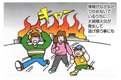 情報がなかなかつかめないでいるうちに大規模火災が発生して逃げ惑うことにも… 「キャー」