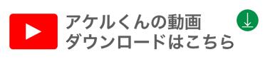 アケルくんの動画 ダウンロード