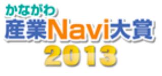 かながわ産業Navi大賞2013