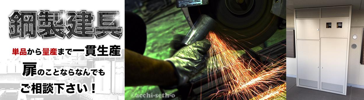 鋼製建具 単品から量産まで一貫生産 扉のことならなんでもご相談下さい!